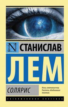 Лем С. - Солярис обложка книги