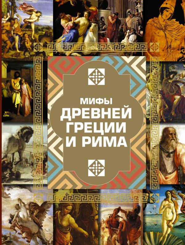 Мифы Древней Греции и Рима Гусев И.Е.