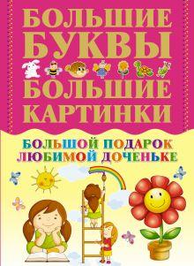 . - Большой подарок любимой доченьке обложка книги