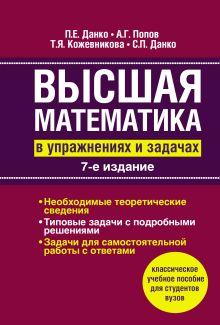Данко П.Е. - Высшая математика в упражнениях и задачах обложка книги
