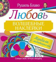 Блаво Р. - Мандалы с медитациями. ЛЮБОВЬ обложка книги