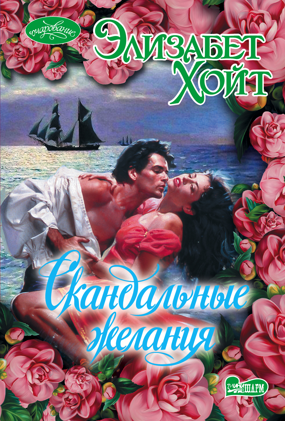 Скандальные желания от book24.ru