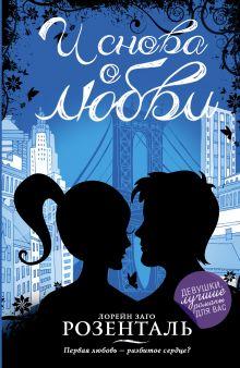 Розенталь Лорейн Заго - И снова о любви обложка книги