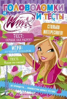Winx - Winx Club. Головоломки и тесты № 27 обложка книги