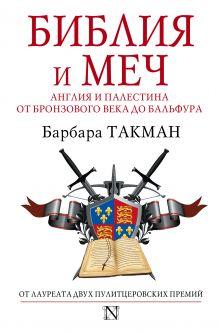 Такман Б. - Библия и меч : Англия и Палестина от бронзового века до Бальфура обложка книги