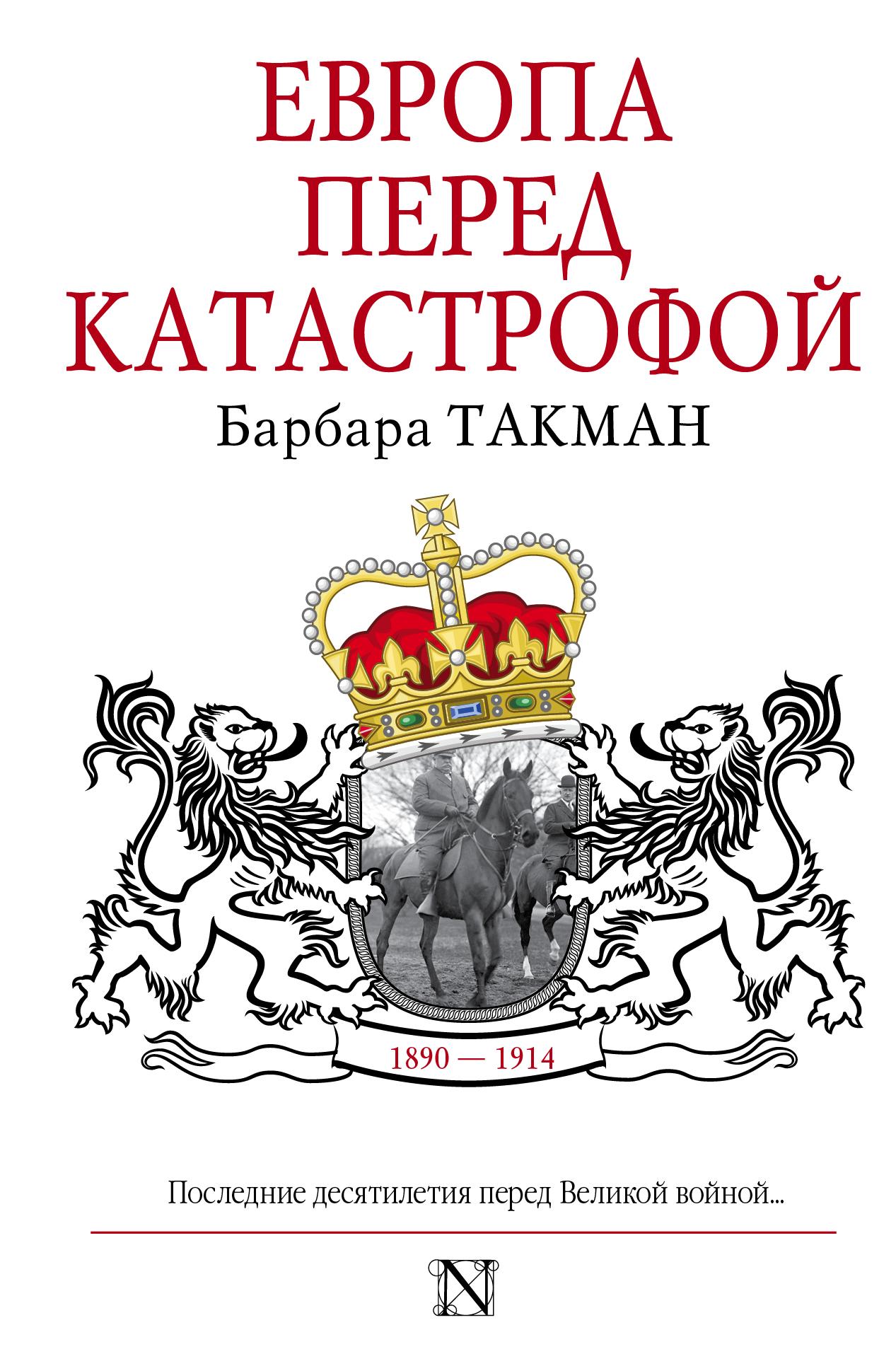 Такман Б. Европа перед катастрофой. 1890-1914 europa европа фотографии жорди бернадо