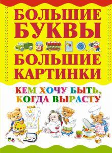 Александров И. - Кем хочу быть, когда вырасту обложка книги