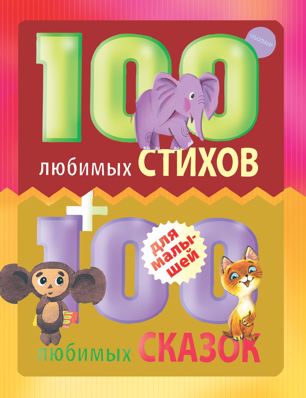Маршак С.Я., Михалков С.В., Чуковский К.И. и др. 100 любимых стихов и 100 любимых сказок для малышей книги издательство аст 100 любимых стихов и 100 любимых сказок для малышей