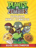 Растения против Зомби. Большая книга стикеров