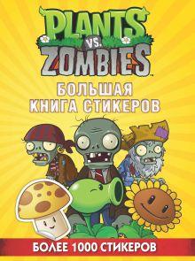 . - Растения против Зомби. Большая книга стикеров обложка книги