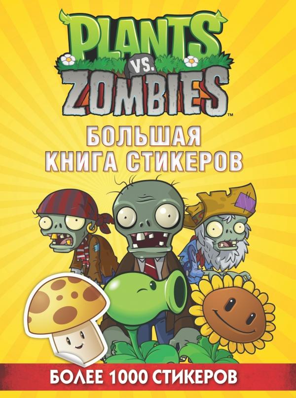 Растения против Зомби. Большая книга стикеров .