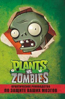 . - Растения против Зомби. Практическое руководство по защите ваших мозгов обложка книги