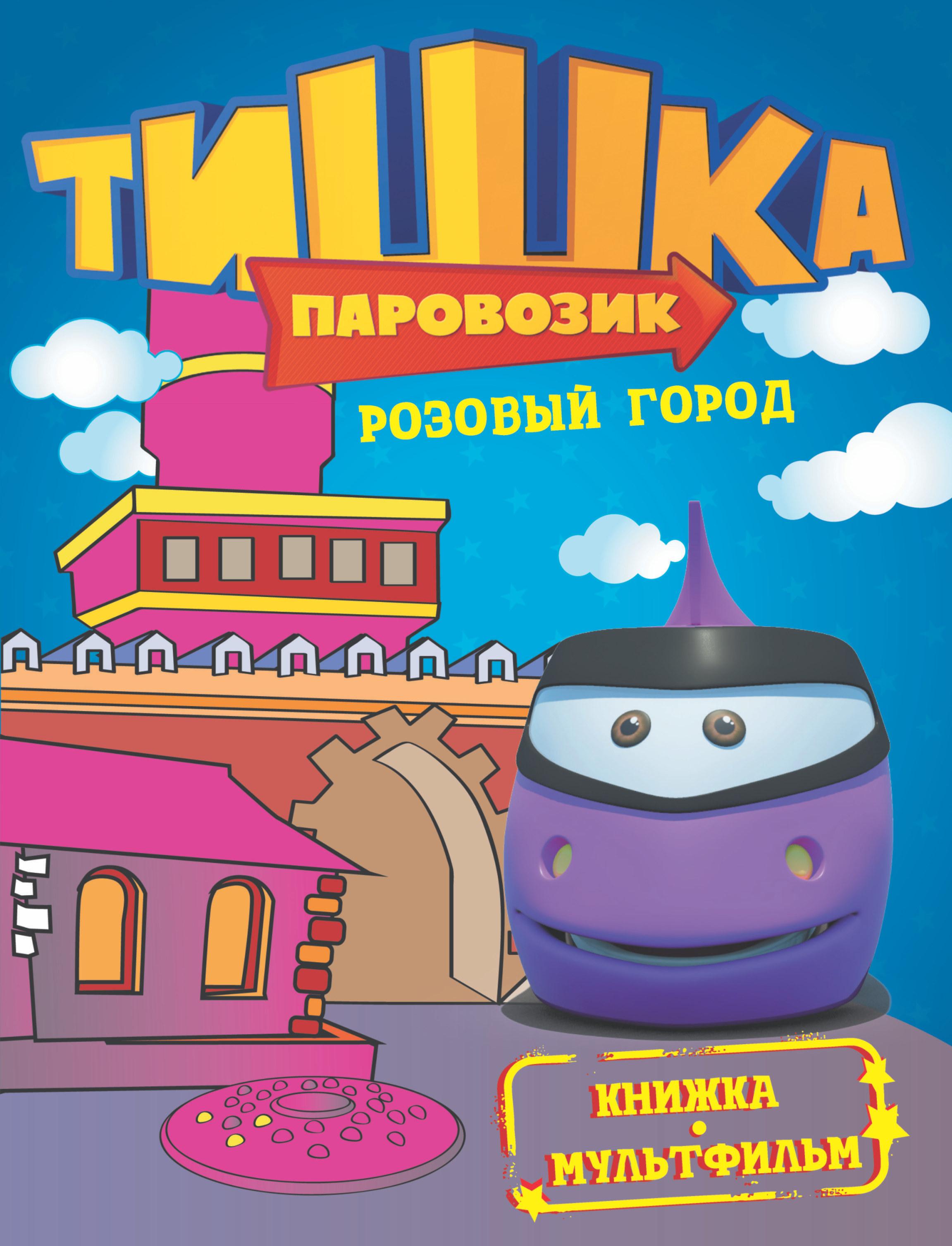 Паровозик Тишка. Розовый город ( .  )