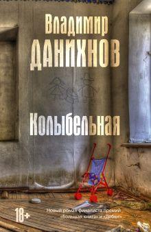 Данихнов В.Б. - Колыбельная обложка книги