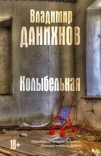 Колыбельная Данихнов В.Б.