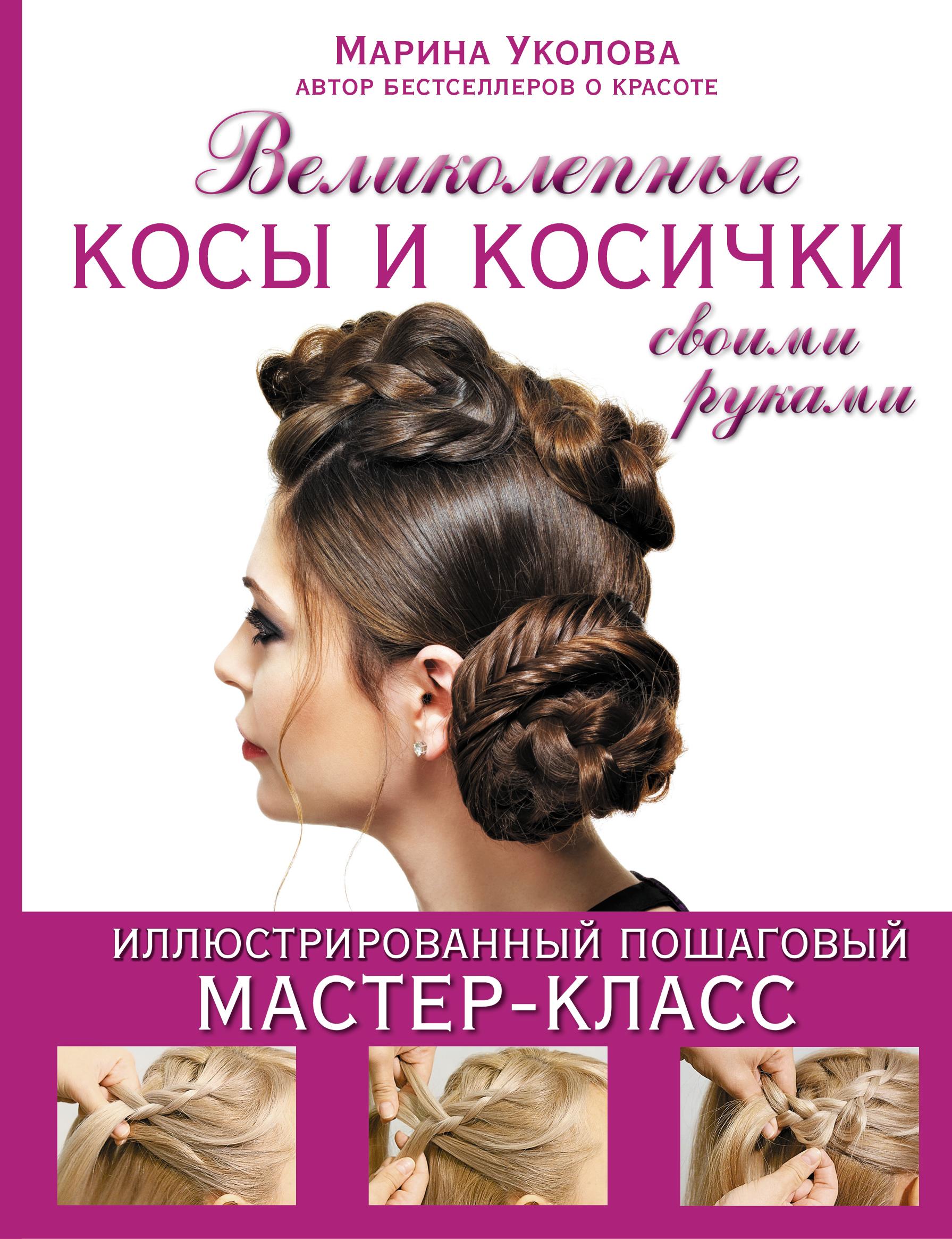 Великолепные косы и косички своими руками ( Уколова Марина  )