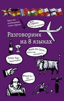 . - Разговорник на 8 языках: английский, немецкий, французский, итальянский, испанский, польский, финский, чешский обложка книги