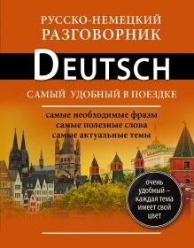 . - Русско-немецкий разговорник обложка книги