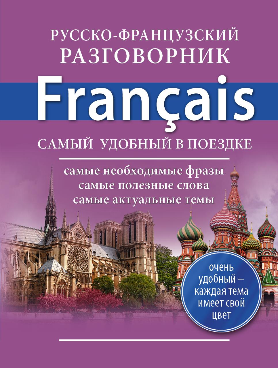 Русско-французский разговорник ( .  )