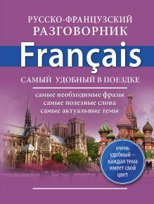 . - Русско-французский разговорник обложка книги