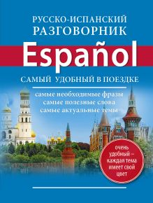 . - Русско-испанский разговорник обложка книги