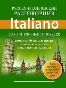 . - Русско-итальянский разговорник обложка книги