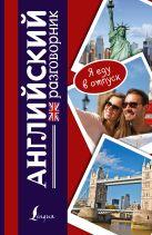 Купить Книга Английский разговорник . 978-5-17-083973-5 Издательство «АСТ»