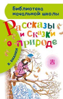 Бианки В.В. - Рассказы и сказки о природе обложка книги