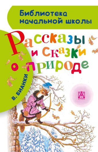 Рассказы и сказки о природе Бианки В.В.