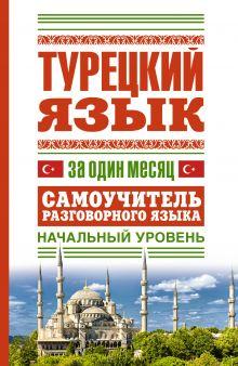 Лукашевич Д.П. - Турецкий язык за один месяц. Самоучитель разговорного языка. Начальный уровень обложка книги