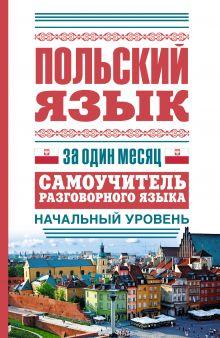 Прутовых Т.А. - Польский язык за один месяц. Самоучитель разговорного языка. Начальный уровень обложка книги
