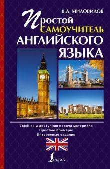 Миловидов В.А. - Простой самоучитель английского языка обложка книги
