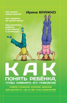 Бражко И. - Как понять ребенка, чтобы изменить его поведение обложка книги
