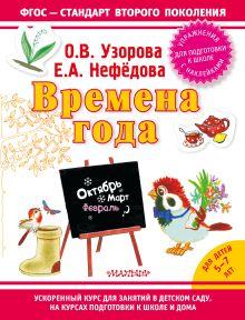 Узорова О.В. - Времена года обложка книги
