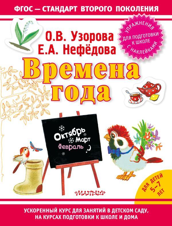 Времена года Узорова О.В.