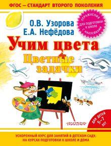 Узорова О.В. - Учим цвета. Цветные задачки обложка книги
