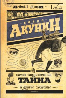 Самая таинственная тайна и другие сюжеты обложка книги