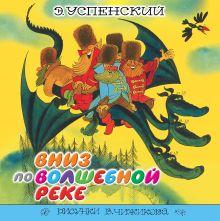 Успенский Э.Н., Чижиков В.А. - Вниз по волшебной реке обложка книги