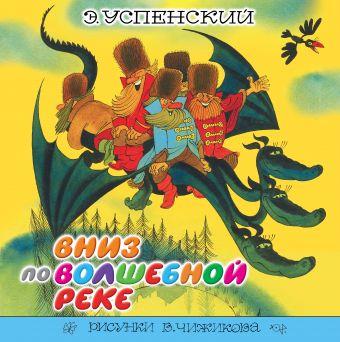 Вниз по волшебной реке Успенский Э.Н., Чижиков В.А.