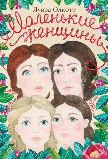 Олкотт Л.М. - Маленькие женщины. Мэг, Джо, Бесс и Эми обложка книги