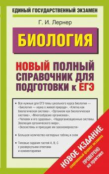 Лернер Г.И. - ЕГЭ 2015. Биология.Новый полный справочник для подготовки к ЕГЭ. обложка книги