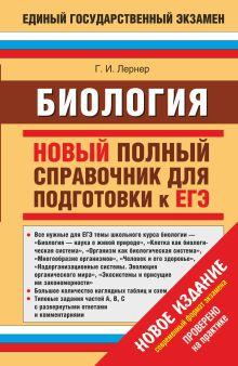 Биология. Новый полный справочник для подготовки к ЕГЭ. обложка книги