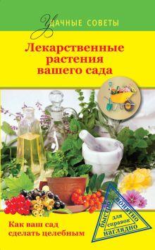 Лекарственные растения вашего сада обложка книги