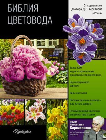 Библия цветовода Карписонова Р.А.