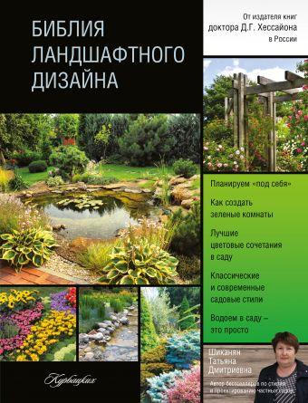 Библия ландшафтного дизайна Шиканян Т.Д.