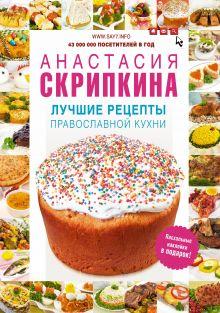 Скрипкина А.Ю. - Лучшие рецепты православной кухни обложка книги