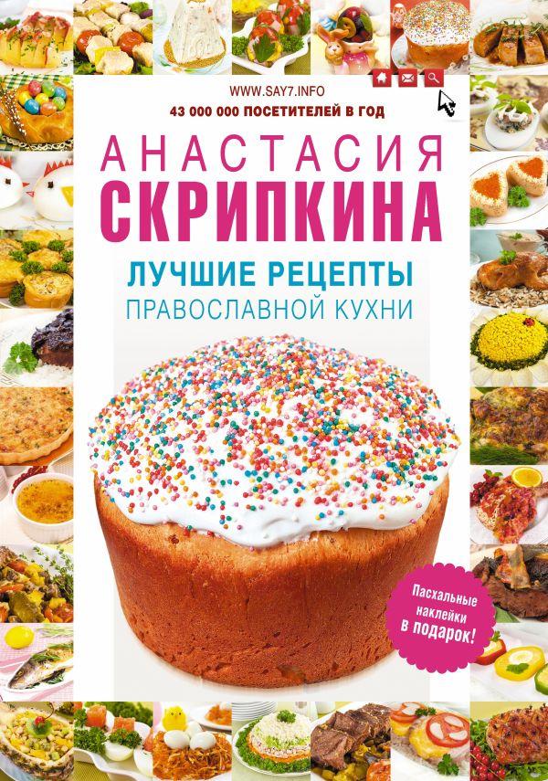 Лучшие рецепты православной кухни Скрипкина А.Ю.