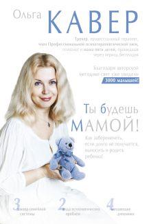 Кавер Ольга - Ты будешь мамой! обложка книги