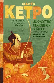 Кетро Марта - Искусство любовной войны обложка книги