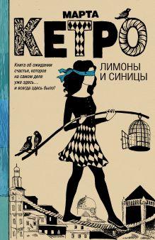Кетро Марта - Лимоны и синицы обложка книги